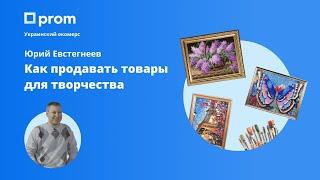 Как продавать товары для творчества | Украинский екомерс | Kramnicya.com.ua Юрий Евстегнеев