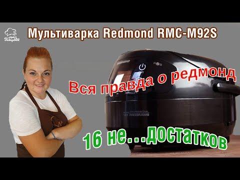 Мультиварка Redmond RMC-M92S, обзор мультиварки, распаковка, недостатки и преимущества помощницы