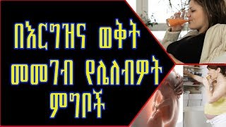 ETHIOPIA - Meals you do not have during pregnancy Foods to avoid when pregnant in Amharic