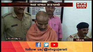 Botad Crime: Police arrested Sadhu Rushiprasad in Rape Case, was thrown out from Vadtal Swaminarayan
