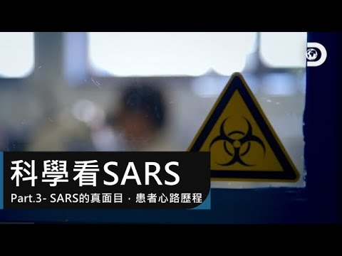 SARS的真面目,患者的心路歷程:《科學看SARS》Part.3