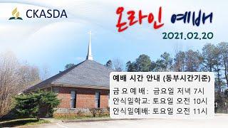 [샬롯재림교회] 온라인 예배 | 2021.02.20