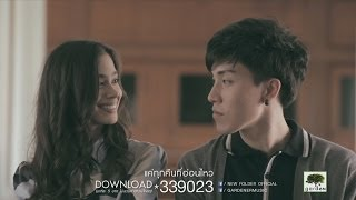 Download MP3 ได้ที่ *339023 และ http://bit.ly/newfoldersingle2 Down...
