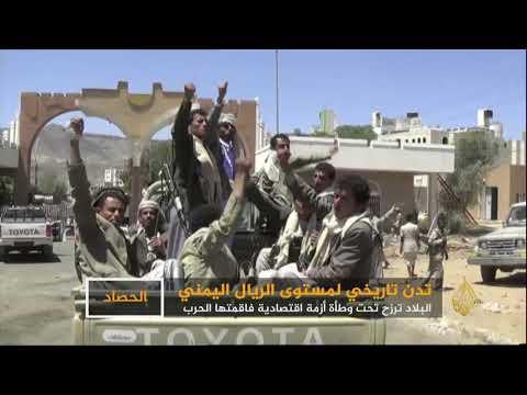 هبوط الريال اليمني لأدنى مستوى في تاريخه أمام الدولار  - نشر قبل 36 دقيقة