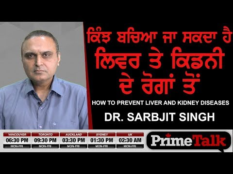 Prime Talk  86 DR.Sarbjit Singh- How To Prevent Liver And Kidney Diseases