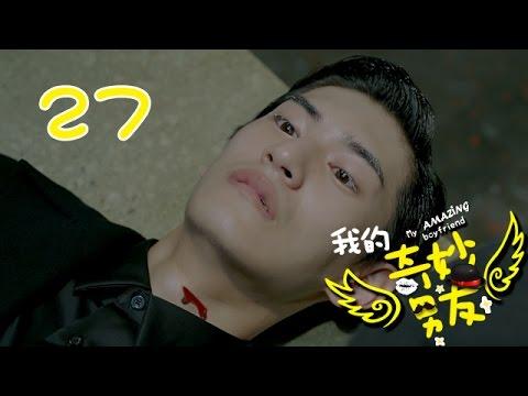 Download 【ENGSUB】我的奇妙男友 27 | My Amazing Boyfriend 27(吴倩,金泰焕,沈梦辰,Wu Qian,Kim Tae Hwan)
