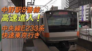 中野駅8番線に高速進入!中央線E233系快速東京行き