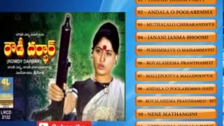 Telugu Old Songs   Rowdy Darbar Movie Songs   Vijayashanthi, Sai Kumar