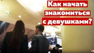 Как начать знакомиться с девушками? Видео реальных знакомств. Natural Selection пикап(Записаться на тренинг - http://www.NaturalSelect.ru - официальный сайт http://www.vk.com/naturalselect - группа Вконтакте nsmoscow - инстагр..., 2015-03-30T01:21:47.000Z)