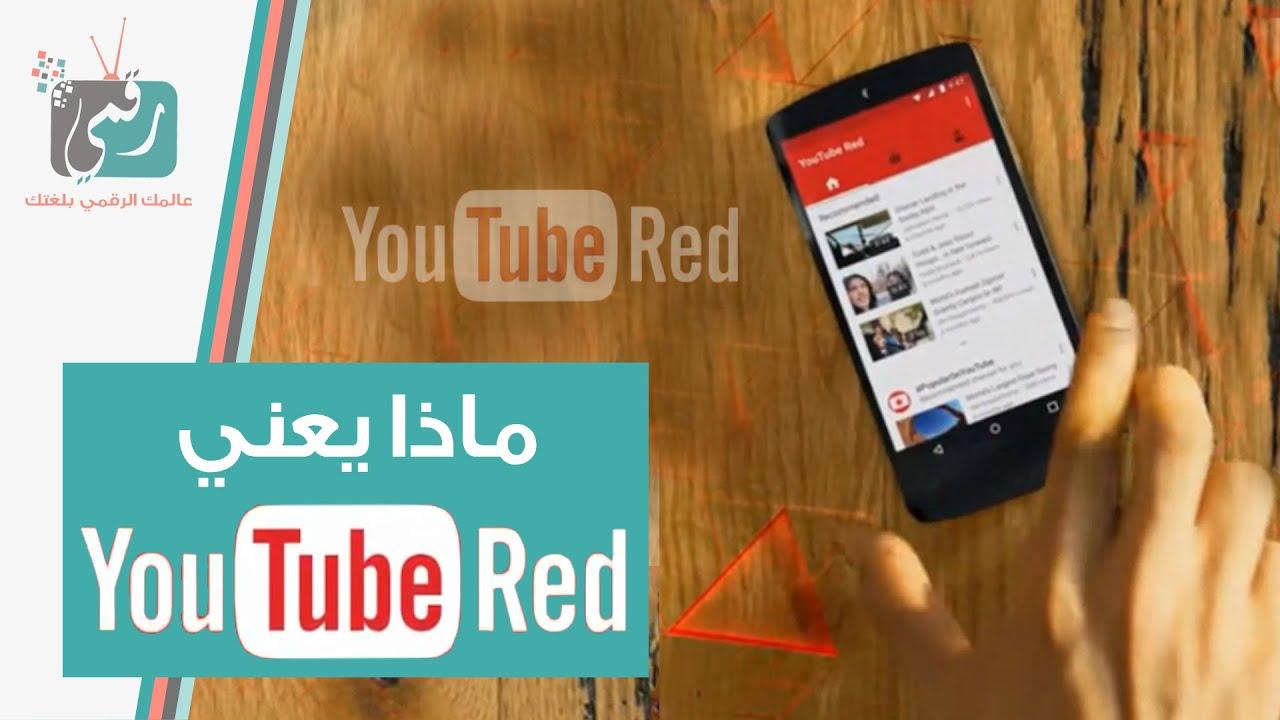 يوتيوب الأحمر Youtube Red