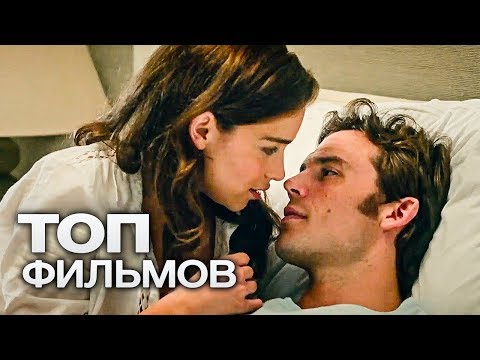 10 ВОЛНУЮЩИХ ФИЛЬМОВ