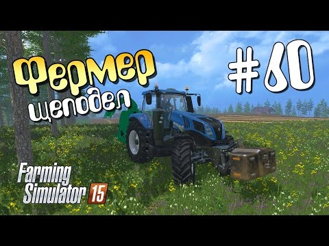 Фермер-щеподел - 60 Farming Simulator 15