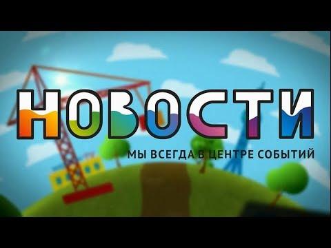Информационный выпуск новостей КидБург TV от 17.10.19