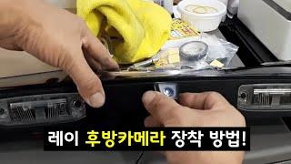 자동차 후방카메라 설치 방법