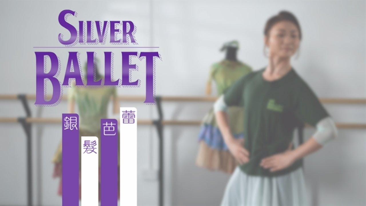 Silver Ballet 銀髮芭蕾