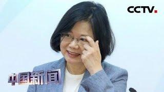 [中国新闻] 蔡英文在台东遭一男子当面抗议   CCTV中文国际