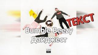 Bumble Beezy Дайджест Текст