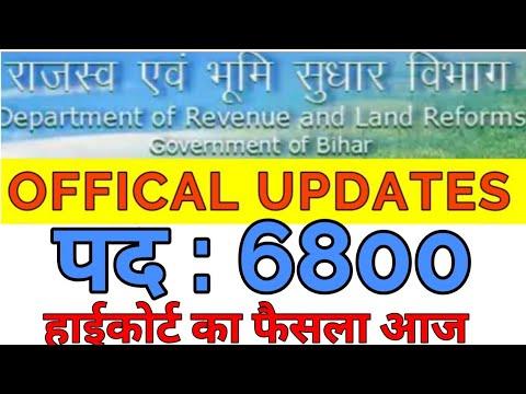 राजस्व एवं भूमि सुधार विभाग #OFFICAL_UPDATES #bhumi_sudhar #Land_revenue  #LRC