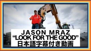 【和訳】Jason Mraz「Look For The Good」【公式】
