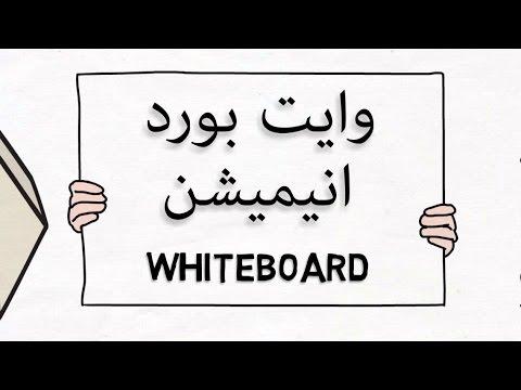 videoscribe عربي تحميل