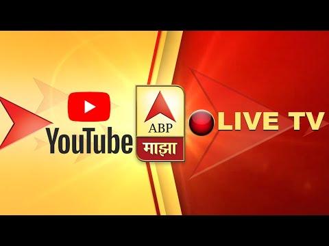 ABP Majha LIVE   Live Streaming Of ABP Majha Marathi News   Marathi LIVE News