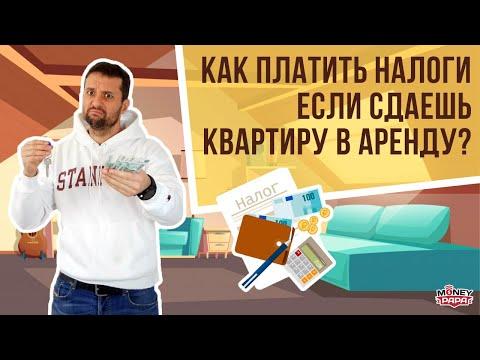 Как платить налоги, если сдаёшь квартиру в аренду? Два варианта. Самозанятые!
