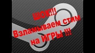 Шок !!! Как обмануть Steam на ИГРЫ !!!
