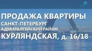 Курляндская ул., д. 16/18   Купить квартиру в Санкт-Петербурге. Адмиралтейский район.
