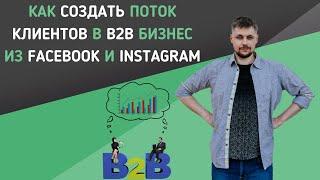 Как создать поток клиентов в b2b бизнес из Facebook и Instagram
