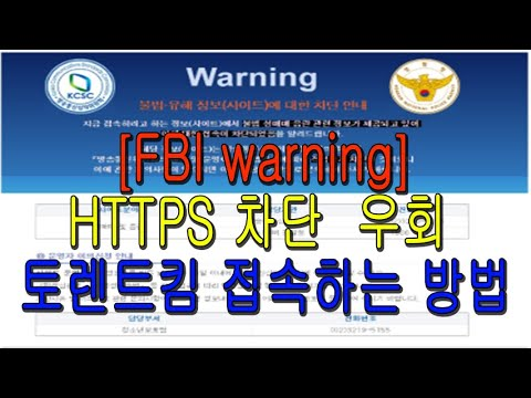 [HTTPS 차단  우회] - '토렌트킴' 접속하는 방법...