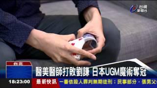 醫美醫師打敗劉謙日本UGM魔術奪冠