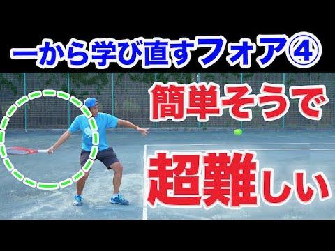【テニス フォアハンド 】ラケットダウンのコツ!ラケットダウンがスイングの鍵!