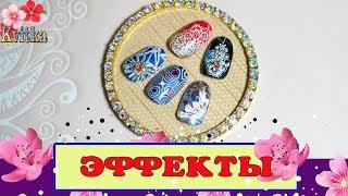 КРУТЫЕ ЭФФЕКТЫ для дизайна ногтей: Соколова Светлана