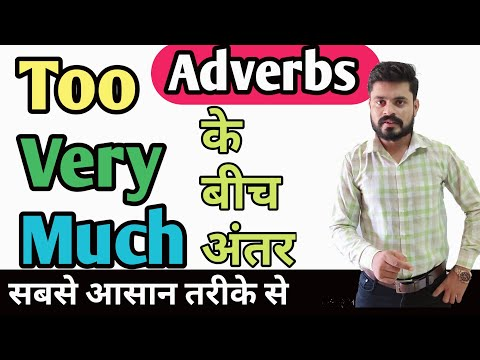 Too, Very and Much in English Grammar// Adverbs Too, Very and Much