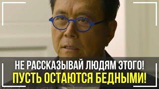 Роберт Кийосаки - Речь Взорвавшая Интернет! СМОТРЕТЬ ВСЕМ! Мотивация Меняющая ЖИЗНЬ
