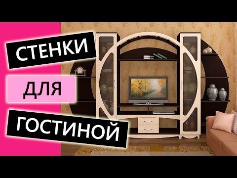 Мебель для гостиной. Продажа и доставка по Санкт-Петербургу и России.
