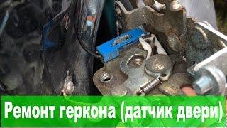 SAAB 9000: ремонт геркона (датчик открытия двери)(, 2016-09-06T16:52:58.000Z)