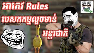 អាតេវ Rules បេសកកម្មលួចមាន់អន្តរជាតិ Rules of survival funny video part 03