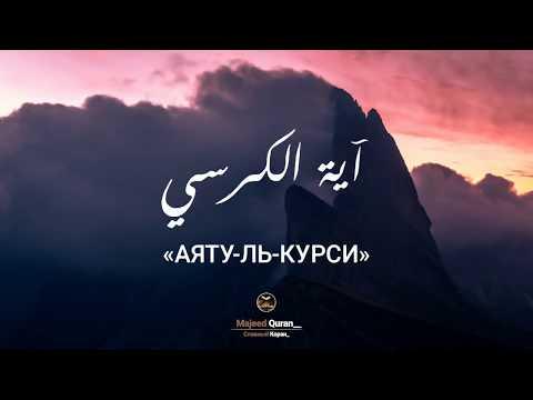 Омар Хишам «Аят-ль-курси»