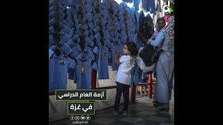 شاهد مع قرب بدأ العام الدراسي الجديد في غزة مازال المواطن يعاني