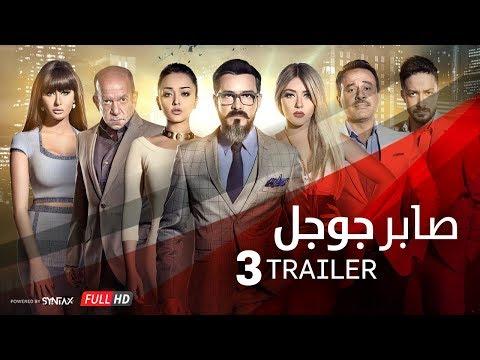 الإعلان الرسمي الثالث لفيلم صابر جوجل   محمد رجب / سارة سلامة    Saber Google Trailer #3