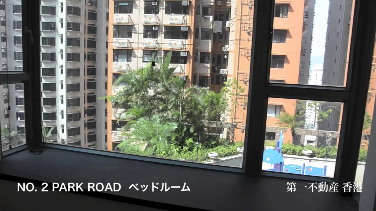 No.2 Park Road 柏道2號 パーク・ロード2號-2014/10 - YouTube