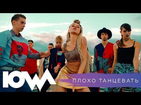 IOWA — Плохо Танцевать