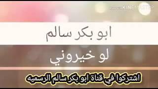 ابو بكر سالم (لو خيروني)#اغاني_ابو_بكر_سالم
