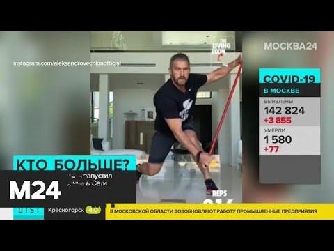 Александр Овечкин запустил новое соревнование в Сети - Москва 24
