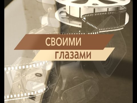 Svoimi_glazami_Vjazma