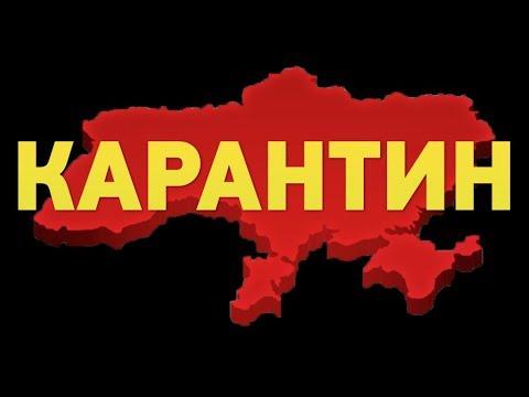 З 12 березня в Україні оголошено карантин через коронавірус, - Шмигаль