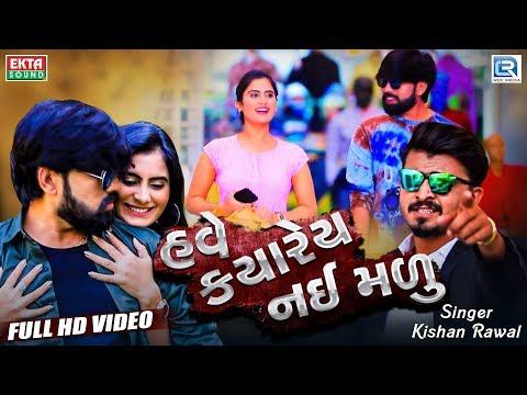 Have Kyarey Nai Malu - New BEWAFA Song | Zeel Joshi | Kishan Rawal | Full Video Song | RDC Gujarati
