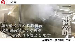 吉田麺業 0917 002