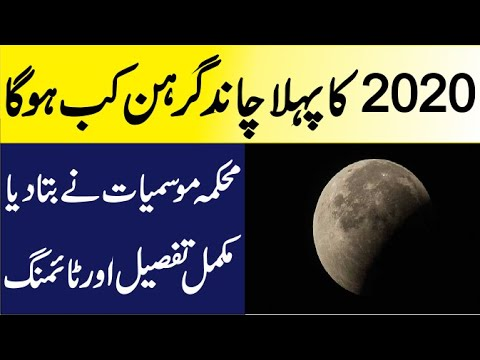Lunar Eclipse Timing in Pakistan January 2020 || Chand Girhan || @Voice of energy - YouTube